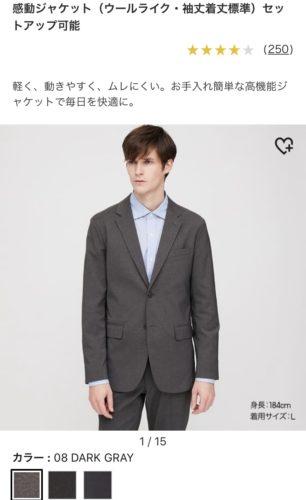スーツ ユニクロ 【ユニクロの感動ジャケットと感動パンツはビジネスで使える?】着用にあたっての5つの注意点をご紹介。